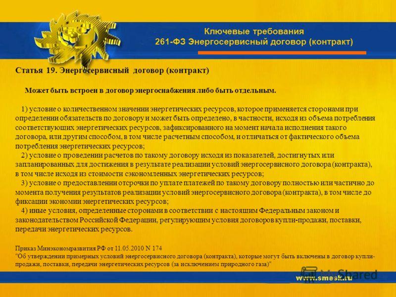 Ключевые требования 261-ФЗ Энергосервисный договор (контракт) Статья 19. Энергосервисный договор (контракт) Может быть встроен в договор энергоснабжения либо быть отдельным. 1) условие о количественном значении энергетических ресурсов, которое примен