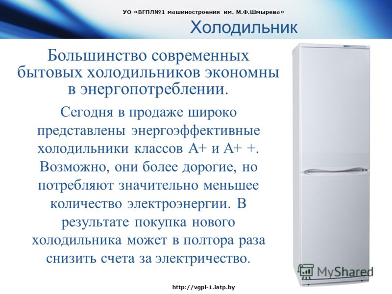 Большинство современных бытовых холодильников экономны в энергопотреблении. Сегодня в продаже широко представлены энергоэффективные холодильники классов А+ и А+ +. Возможно, они более дорогие, но потребляют значительно меньшее количество электроэнерг