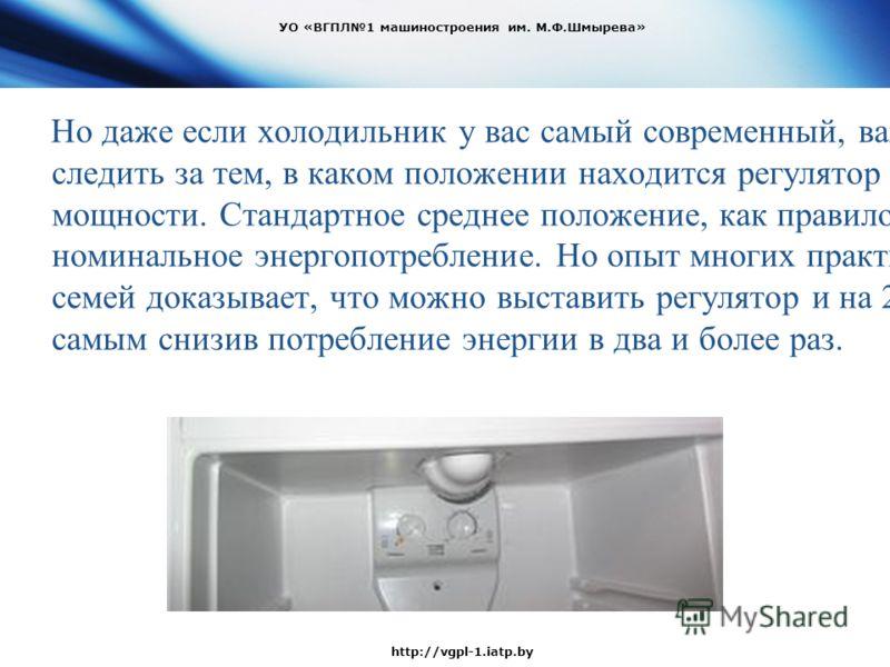 Но даже если холодильник у вас самый современный, важно следить за тем, в каком положении находится регулятор мощности. Стандартное среднее положение, как правило, даёт номинальное энергопотребление. Но опыт многих практичных семей доказывает, что мо