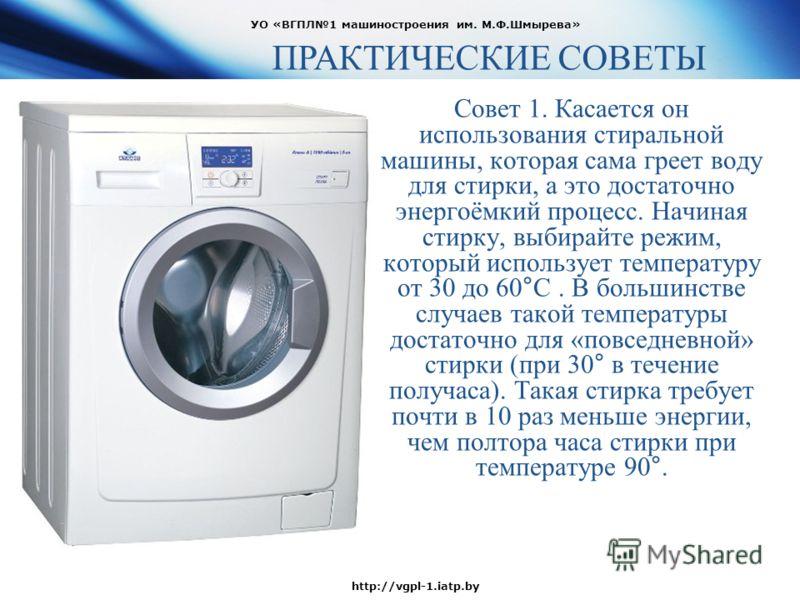 Совет 1. Касается он использования стиральной машины, которая сама греет воду для стирки, а это достаточно энергоёмкий процесс. Начиная стирку, выбирайте режим, который использует температуру от 30 до 60 ° С. В большинстве случаев такой температуры д