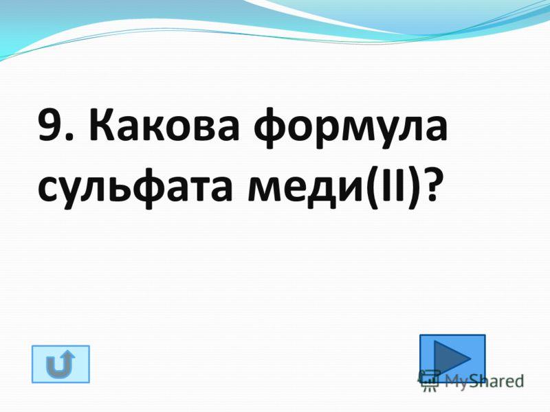 9. Какова формула сульфата меди(II)?