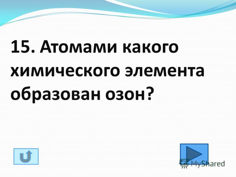 15. Атомами какого химического элемента образован озон?