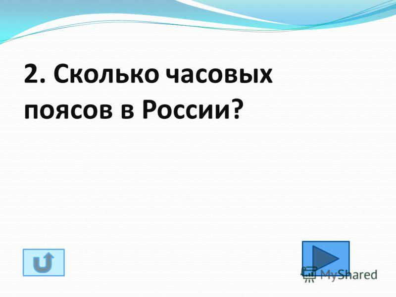 2. Сколько часовых поясов в России?