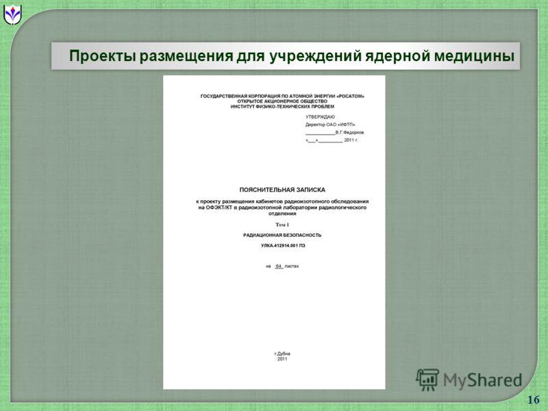 16 Проекты размещения для учреждений ядерной медицины