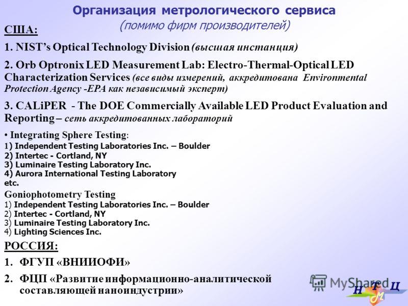 США: 1. NISTs Optical Technology Division (высшая инстанция) 2. Orb Optronix LED Measurement Lab: Electro-Thermal-Optical LED Characterization Services (все виды измерений, аккредитована Environmental Protection Agency -EPA как независимый эксперт) 3