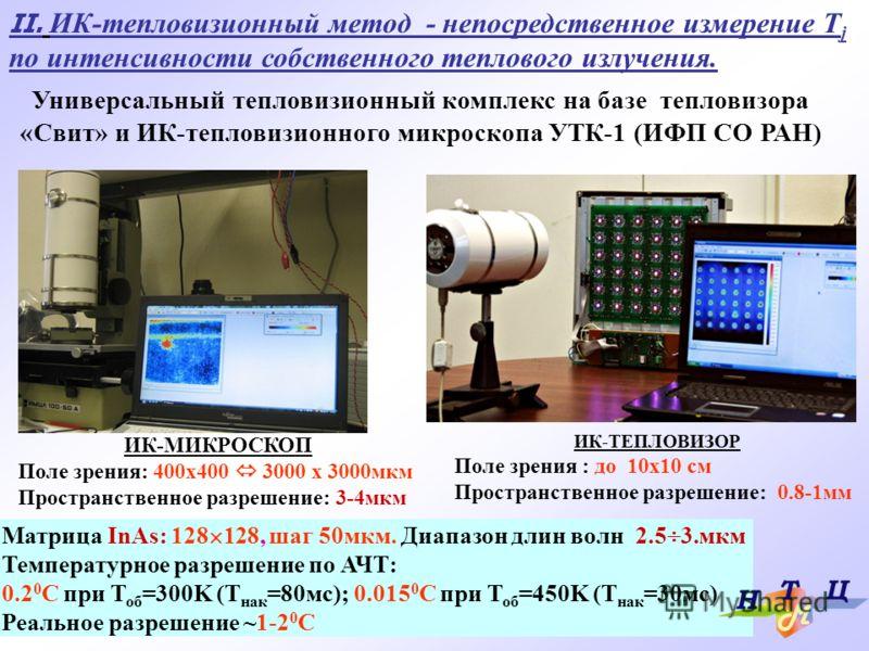 II. ИК-тепловизионный метод - непосредственное измерение T j по интенсивности собственного теплового излучения. Универсальный тепловизионный комплекс на базе тепловизора «Свит» и ИК-тепловизионного микроскопа УТК-1 (ИФП СО РАН) ИК-МИКРОСКОП Поле зрен