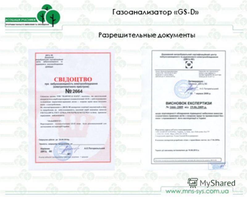 Газоанализатор «GS-D» Разрешительные документы
