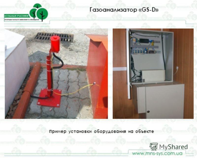 Газоанализатор «GS-D» Пример установки оборудования на объекте