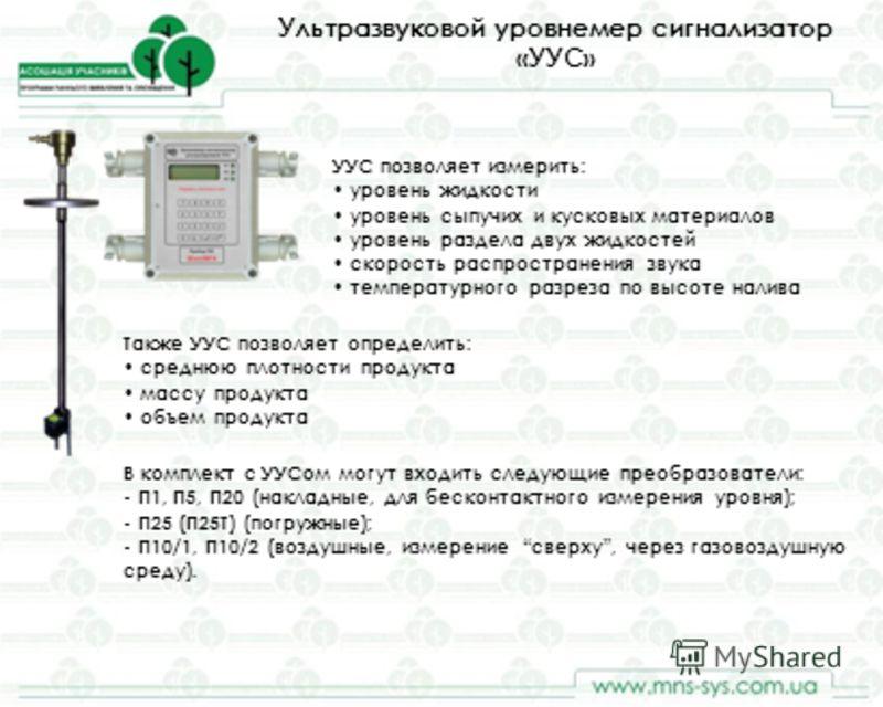 Ультразвуковой уровнемер сигнализатор «УУС» УУС позволяет измерить: уровень жидкости уровень сыпучих и кусковых материалов уровень раздела двух жидкостей скорость распространения звука температурного разреза по высоте налива Также УУС позволяет опред