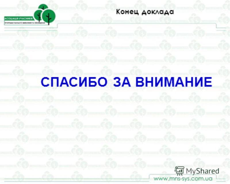Конец доклада СПАСИБО ЗА ВНИМАНИЕ