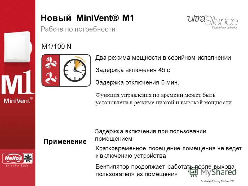 Produkteinführung MiniVent ® M1 Der neue MiniVent ® M1 Работа по потребности M1/100 N Два режима мощности в серийном исполнении Задержка включения 45 с Задержка отключения 6 мин. Функция управления по времени может быть установлена в режиме низкой и
