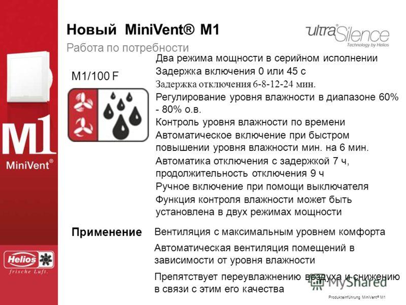 Produkteinführung MiniVent ® M1 Der neue MiniVent ® M1 Работа по потребности M1/100 F Регулирование уровня влажности в диапазоне 60% - 80% о.в. Контроль уровня влажности по времени Автоматическое включение при быстром повышении уровня влажности мин.