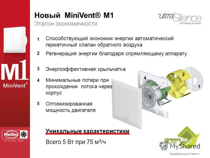 Produkteinführung MiniVent ® M1 Der neue MiniVent ® M1 Эталон экономичности Способствующий экономии энергии автоматический герметичный клапан обратного воздуха Регенерация энергии благодаря спрямляющему аппарату Энергоэффективная крыльчатка Минимальн