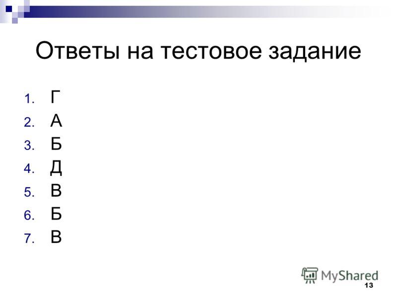 13 Ответы на тестовое задание 1. Г 2. А 3. Б 4. Д 5. В 6. Б 7. В