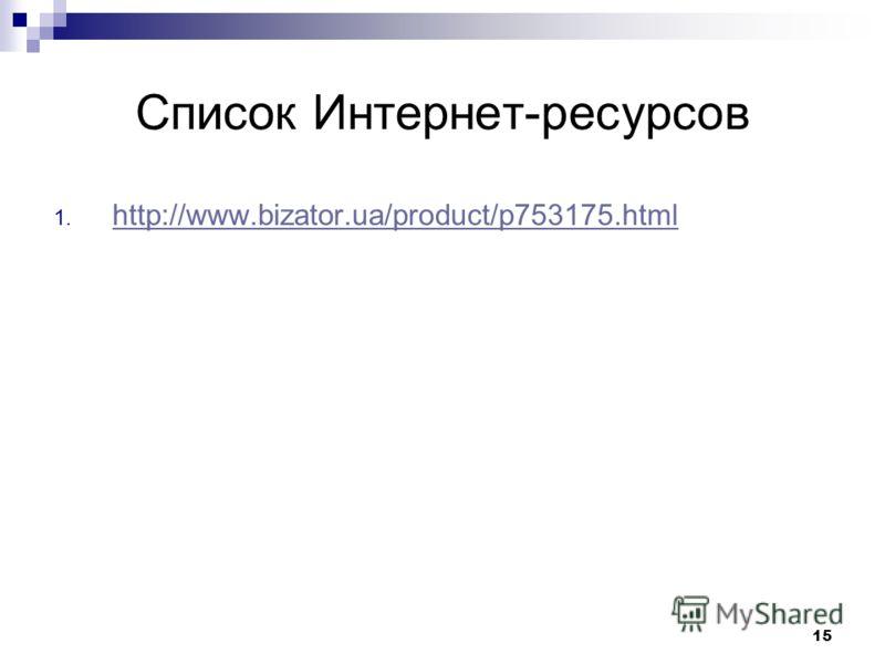 15 Список Интернет-ресурсов 1. http://www.bizator.ua/product/p753175.html http://www.bizator.ua/product/p753175.html