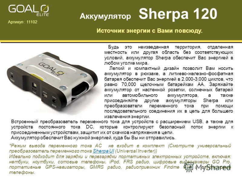 Будь это неизведанная территория, отдаленная местность или другая область без соответствующих условий, аккумулятор Sherpa обеспечит Вас энергией в любом уголке мира. Легкий и компактный дизайн позволит Вам носить аккумулятор в рюкзаке, а литиево-желе