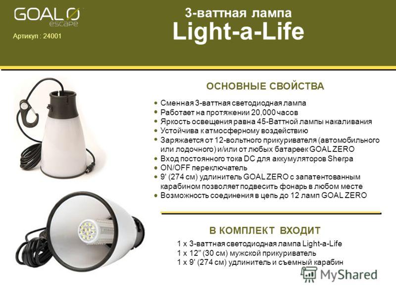 3-ваттная лампа Light-a-Life 1 x 3-ваттная светодиодная лампа Light-a-Life 1 x 12