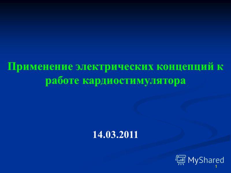 1 Применение электрических концепций к работе кардиостимулятора 14.03.2011