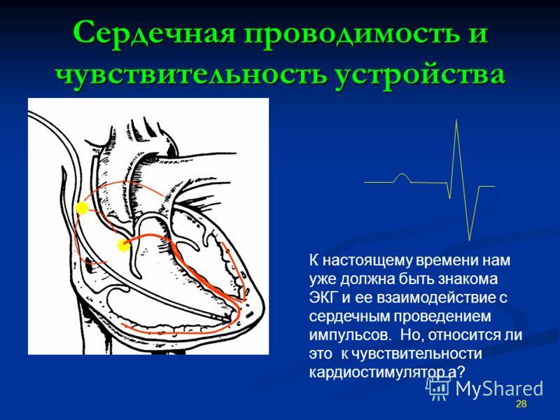 Сердечная проводимость и чувствительность устройства 28 К настоящему времени нам уже должна быть знакома ЭКГ и ее взаимодействие с сердечным проведением импульсов. Но, относится ли это к чувствительности кардиостимулятор а?