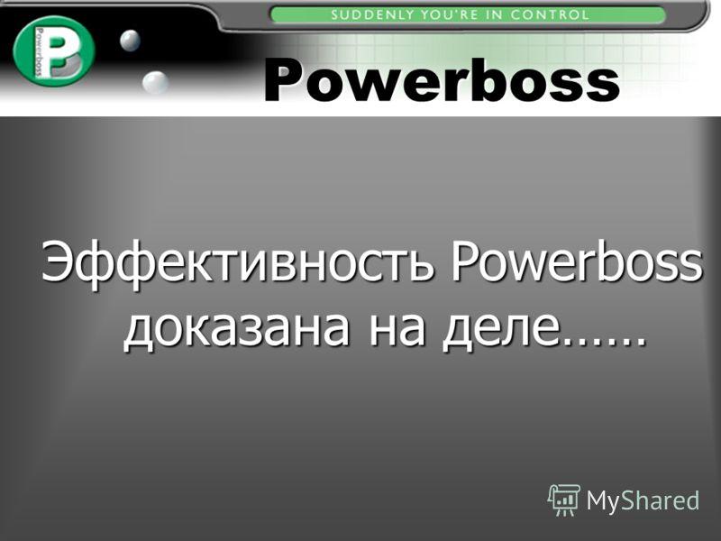 Powerboss Эффективность Powerboss доказана на деле……