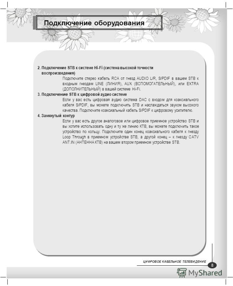 Подключение оборудования 2. Подключение STB к системе Hi-Fi (система высокой точности воспроизведения) Подключите стерео к абель RCA от гнезд AUDIO L/R, S/PDIF в вашем STB к входным гнездам LINE (ЛИНИЯ), AUX (ВСПОМОГАТЕЛЬНЫЙ), или EXTRA (ДОПОЛНИТЕЛЬН
