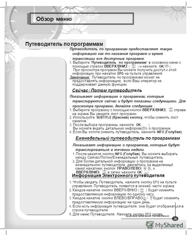 Обзор меню Путеводитель по программам Показывает информацию о программах, которые транслируются сейчас и будут показаны следующими. Для просмотра программ, делайте следующее : 1. Выберите программу с помощью кнопок ВВЕРХ/ВНИЗ ( ), справа на экране Вы