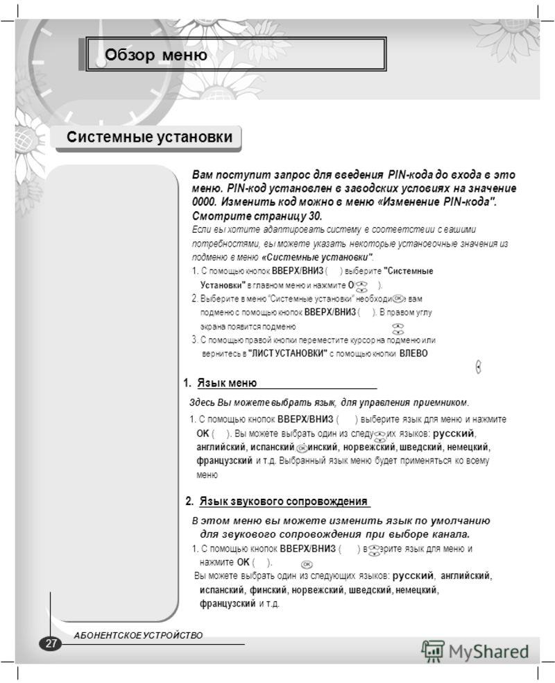 Обзор меню Системные установки Здесь Вы можете выбрать язык, для управления приемником. 1. С помощью кнопок ВВЕРХ/ВНИЗ ( ) выберите язык для меню и нажмите OK ( ). Вы можете выбрать один из следующих языков: русский, английский, испанский, финский, н