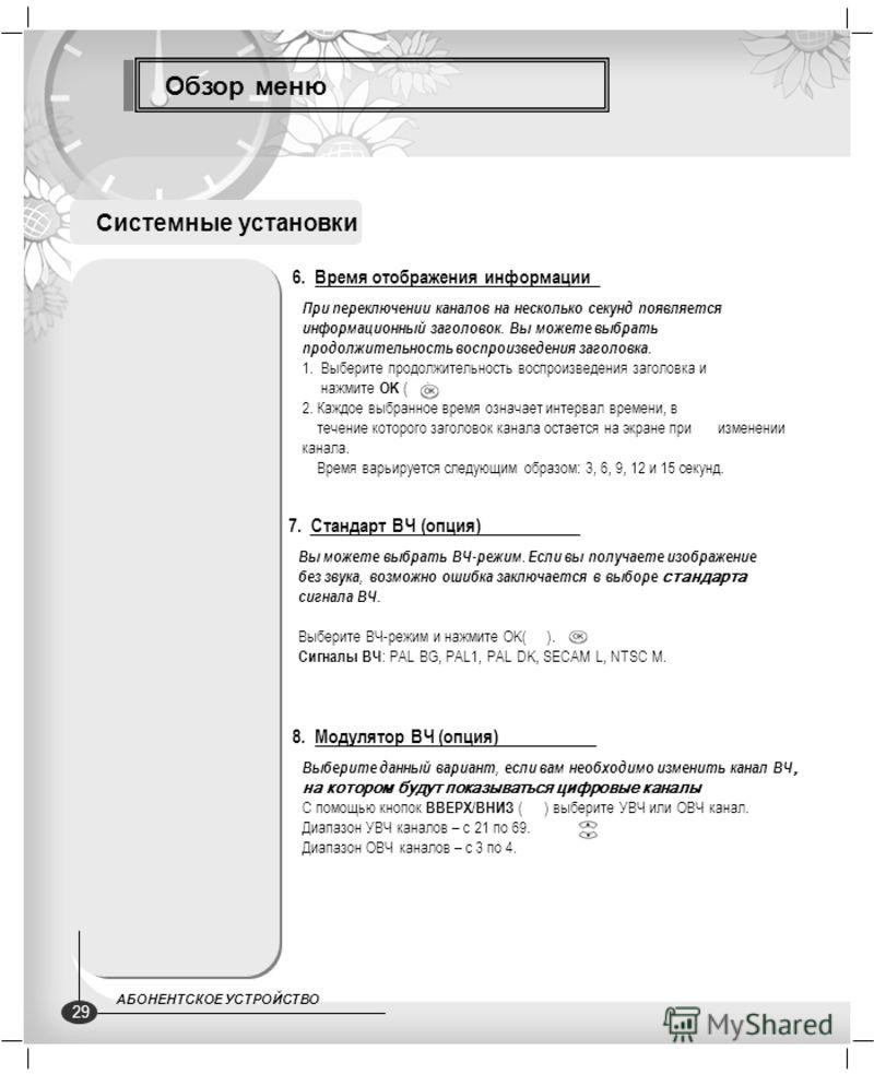 Обзор меню Системные установки Выберите данный вариант, если вам необходимо изменить канал ВЧ, на котором будут показываться цифровые каналы С помощью кнопок ВВЕРХ/ВНИЗ ( ) выберите УВЧ или ОВЧ канал. Диапазон УВЧ каналов – с 21 по 69. Диапазон ОВЧ к