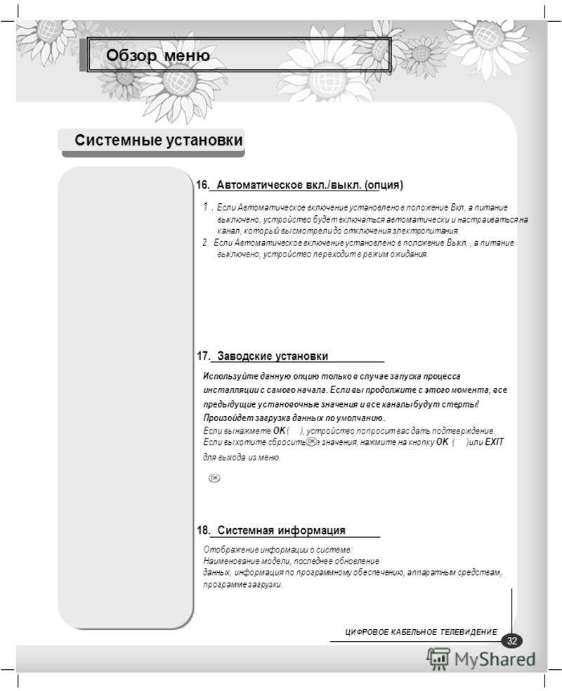 Обзор меню Системные установки Отображение информации о системе: Наименование модели, последнее обновление данных, информация по программному обеспечению, аппаратным средствам, программе загрузки. 18. Системная информация Используйте данную опцию тол