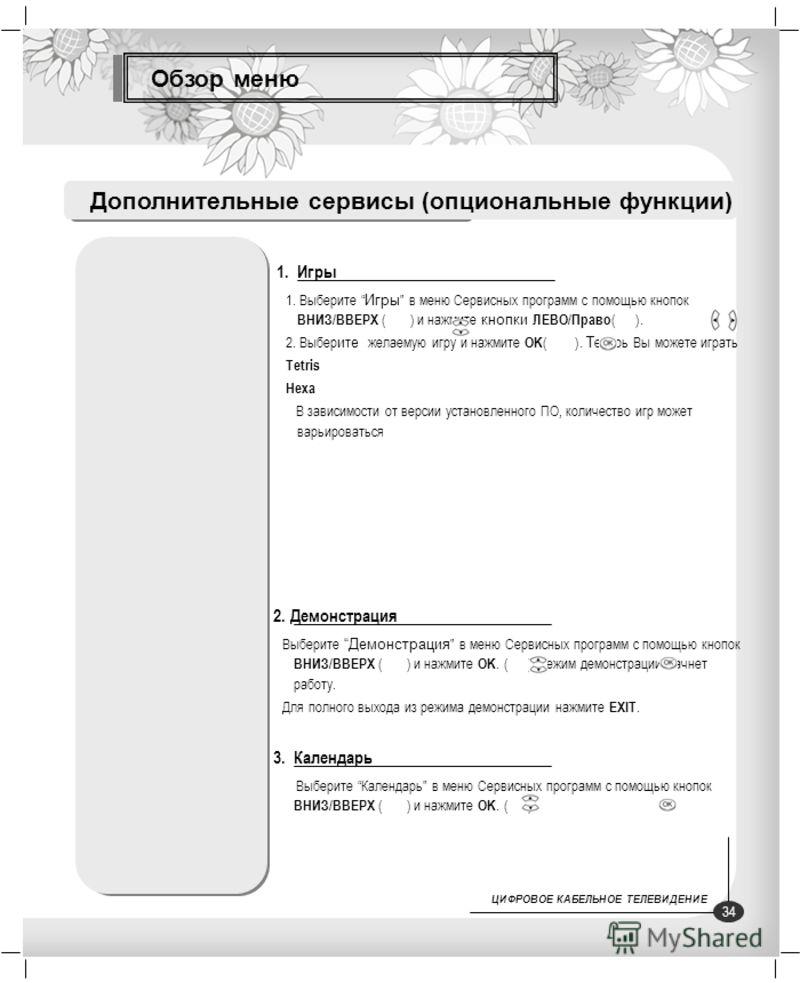 Обзор меню Дополнительные сервисы (опциональные функции) 1. Выберите Игры