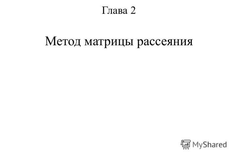 Глава 2 Метод матрицы рассеяния