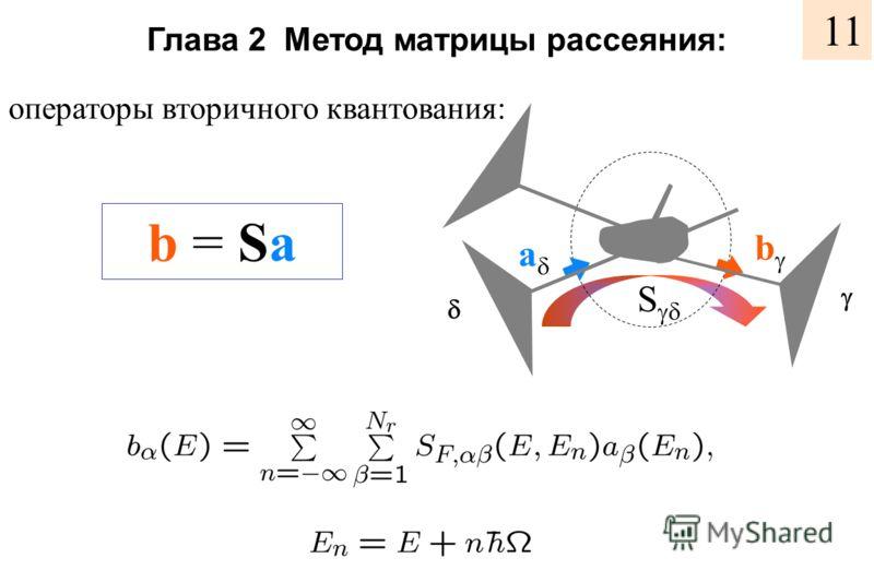 Глава 2 Метод матрицы рассеяния: S b = Sa a b операторы вторичного квантования: 11