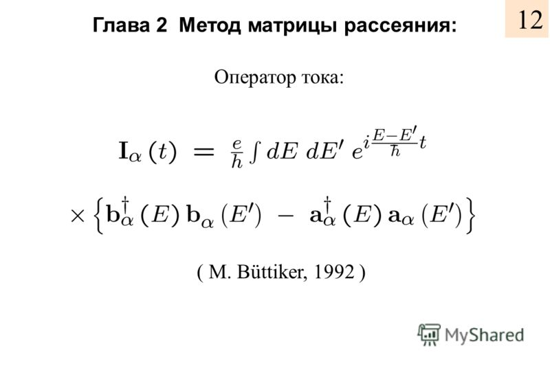 Глава 2 Метод матрицы рассеяния: Оператор тока: 12 ( M. Büttiker, 1992 )