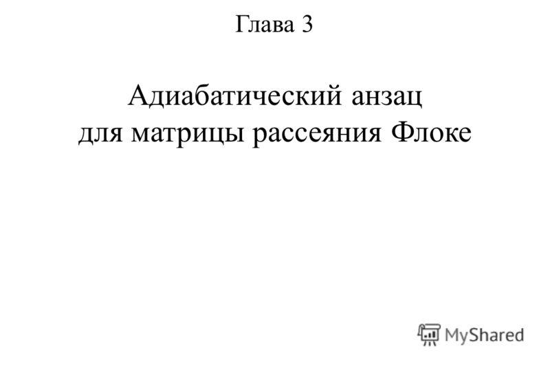 Глава 3 Адиабатический анзац для матрицы рассеяния Флоке