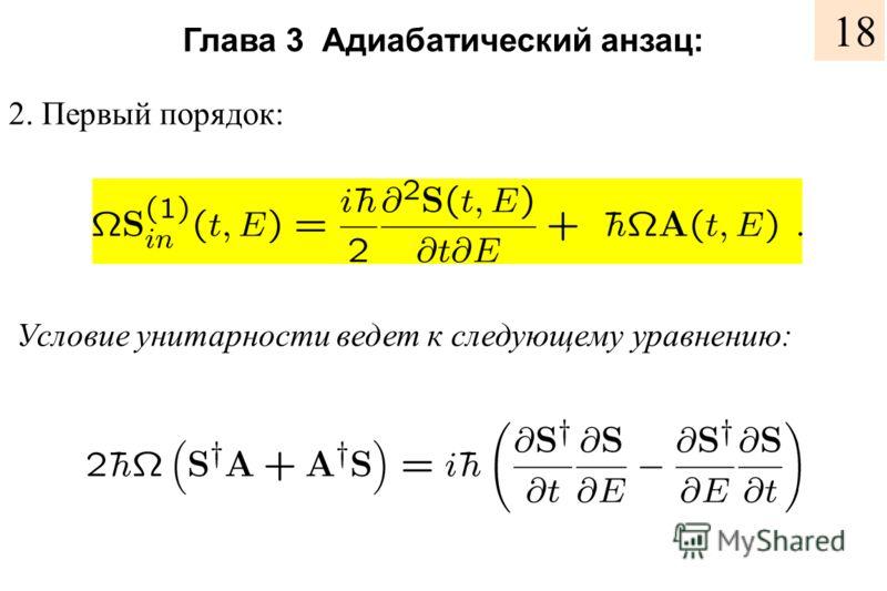 Глава 3 Адиабатический анзац: 2. Первый порядок: Условие унитарности ведет к следующему уравнению: 18