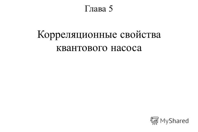 Глава 5 Корреляционные свойства квантового насоса
