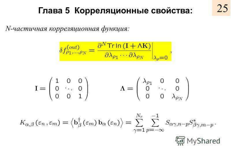 Глава 5 Корреляционные свойства: N-частичная корреляционная функция: 25