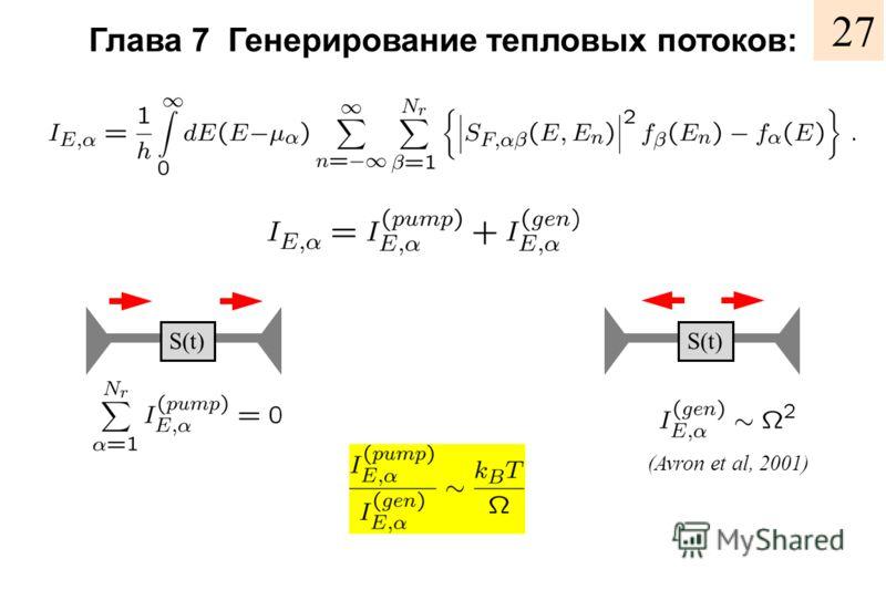 27 Глава 7 Генерирование тепловых потоков: (Avron et al, 2001) S(t)