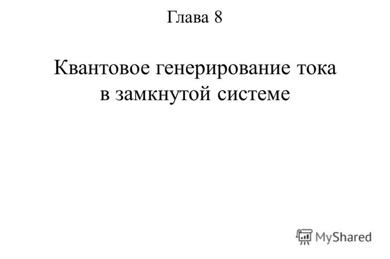 Глава 8 Квантовое генерирование тока в замкнутой системе