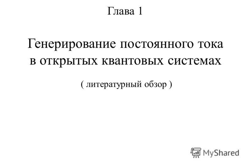 Глава 1 Генерирование постоянного тока в открытых квантовых системах ( литературный обзор )