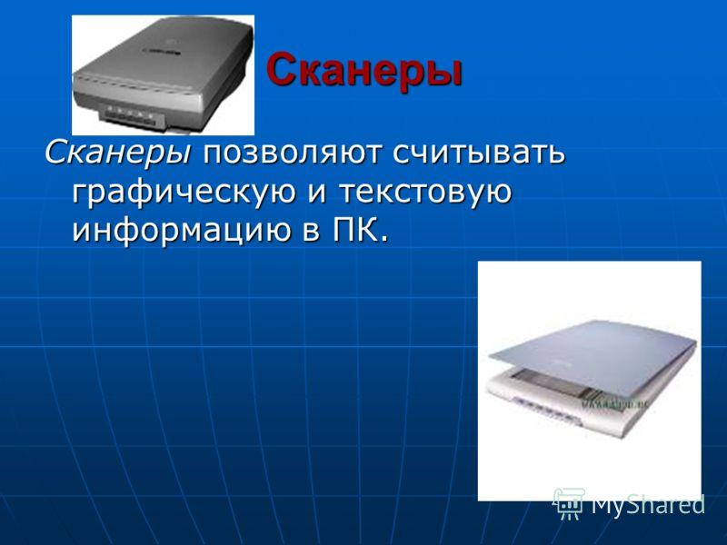 Сканеры Сканеры позволяют считывать графическую и текстовую информацию в ПК.