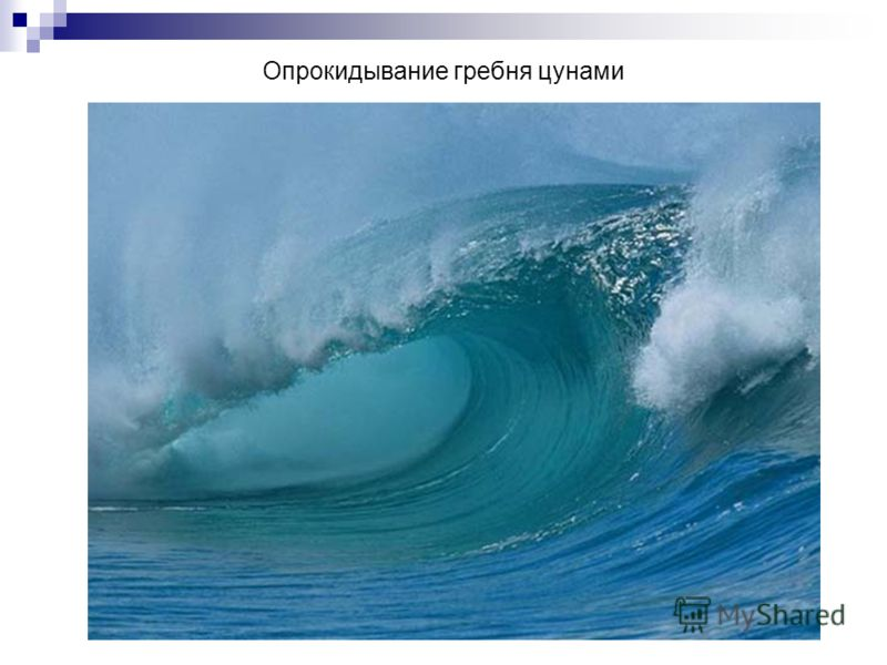 Опрокидывание гребня цунами