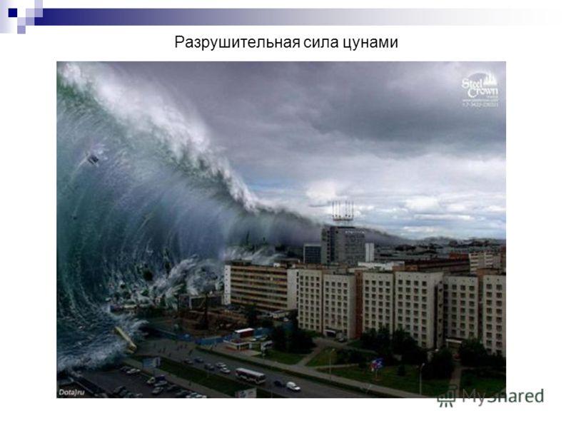 Разрушительная сила цунами