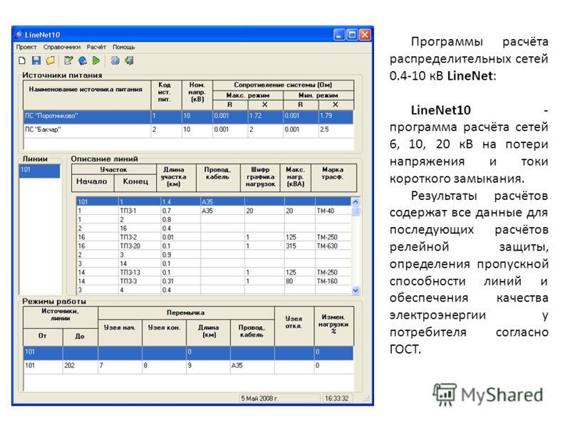 Расчёт потерь напряжения  Онлайн калькулятор