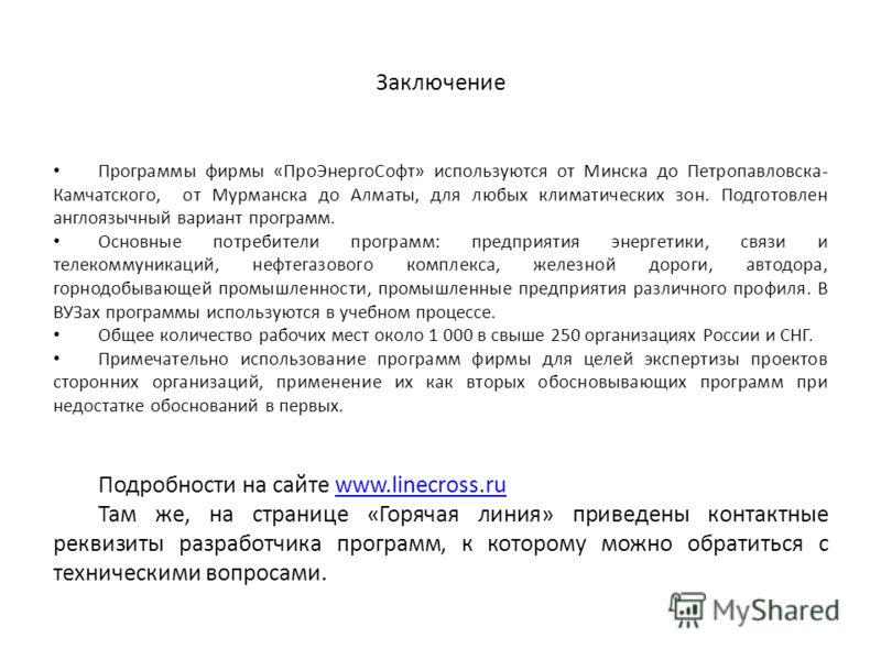 Заключение Программы фирмы «ПроЭнергоСофт» используются от Минска до Петропавловска- Камчатского, от Мурманска до Алматы, для любых климатических зон. Подготовлен англоязычный вариант программ. Основные потребители программ: предприятия энергетики, с
