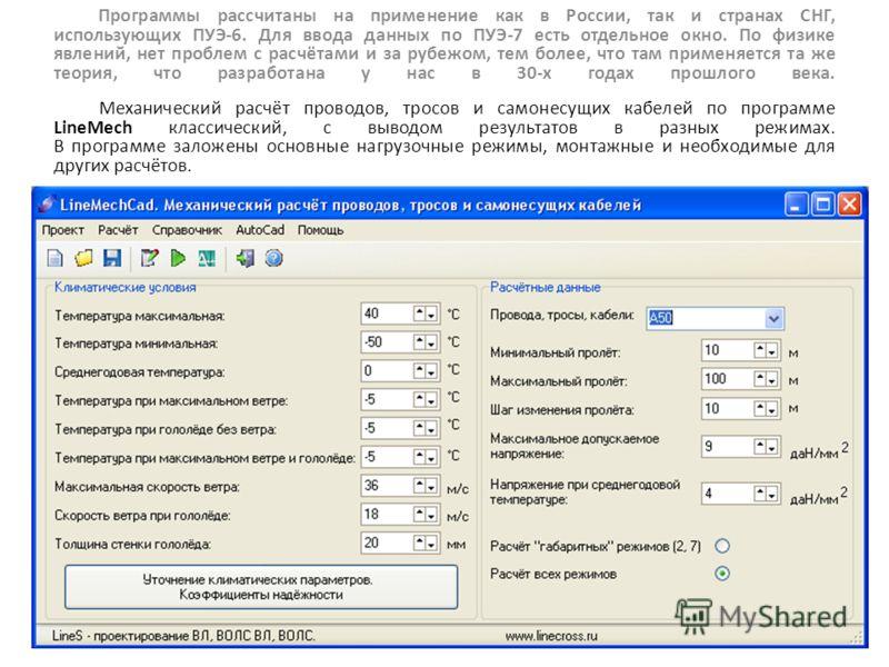 Программы рассчитаны на применение как в России, так и странах СНГ, использующих ПУЭ-6. Для ввода данных по ПУЭ-7 есть отдельное окно. По физике явлений, нет проблем с расчётами и за рубежом, тем более, что там применяется та же теория, что разработа