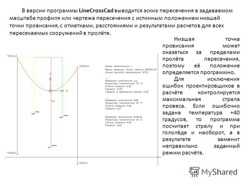 В версии программы LineCrossCad выводится эскиз пересечения в задаваемом масштабе профиля или чертежа пересечения с истинным положением низшей точки провисания, с отметками, расстояниями и результатами расчетов для всех пересекаемых сооружений в прол