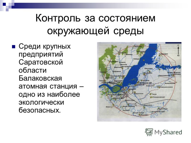 Контроль за состоянием окружающей среды Среди крупных предприятий Саратовской области Балаковская атомная станция – одно из наиболее экологически безопасных.
