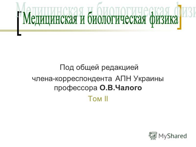 Под общей редакцией члена-корреспондента АПН Украины профессора О.В.Чалого Том II