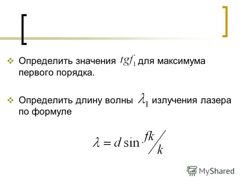Определить значения для максимума первого порядка. Определить длину волны излучения лазера по формуле
